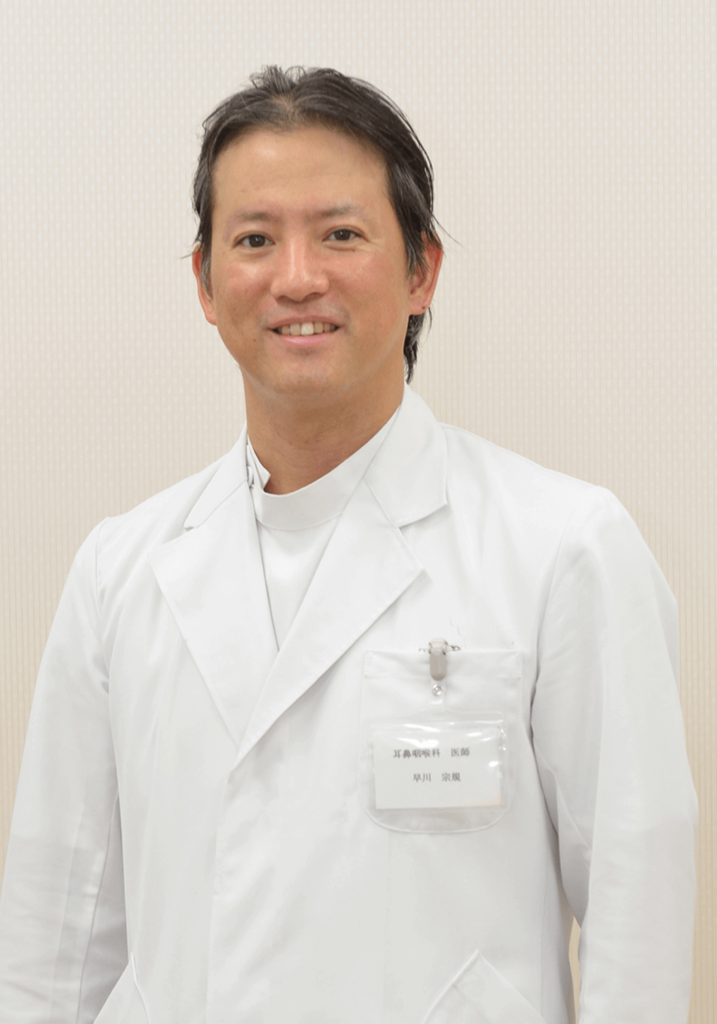 院長・耳鼻咽喉科医師 早川 宗規